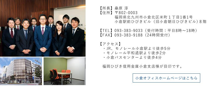 北九州オフィス情報