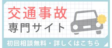 福岡交通事故 被害者相談